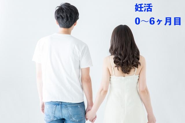 妊活0〜6M