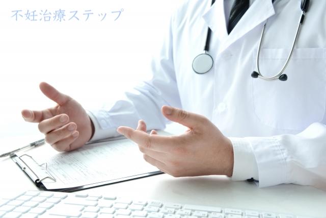 不妊治療のステップ