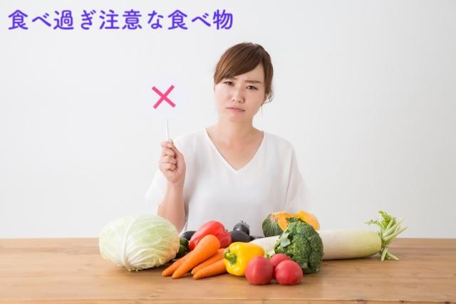 食べ過ぎ注意な食べ物