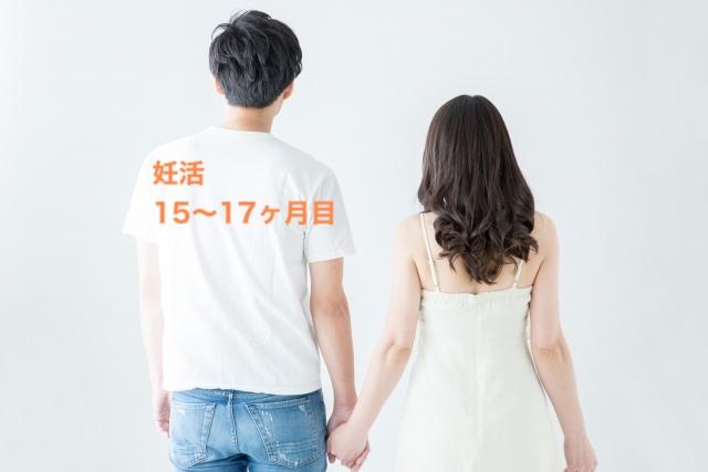 妊活 体験 夫婦 15〜17M