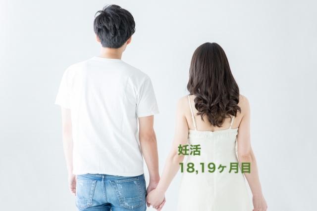 体験 妊活 18〜19M